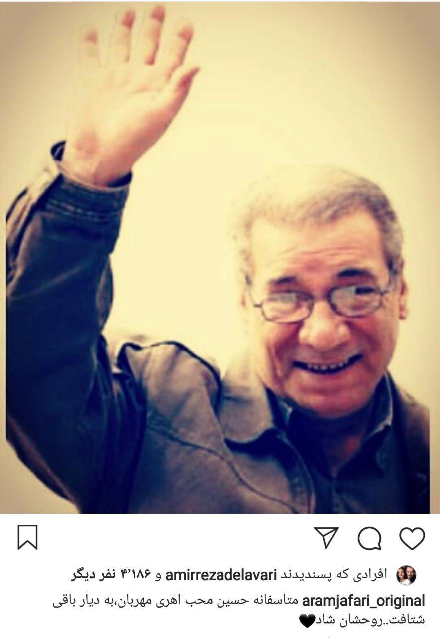 واکنش بازیگران به خبر درگذشت «حسین محب اهری» - 6