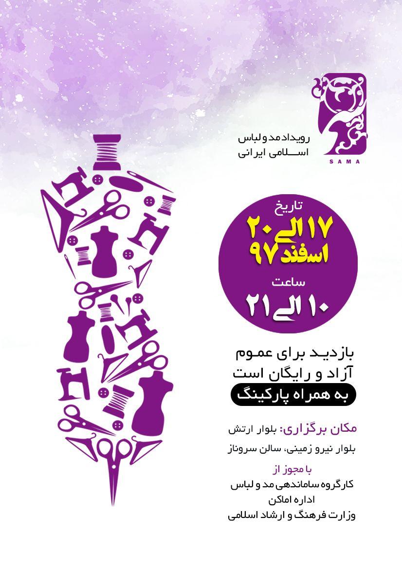 برگزاری نمایشگاه مد و لباس اسلامی ایرانی سماء