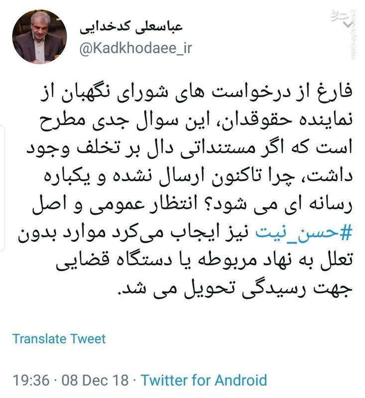 پاسخ کنایه ای و توییتری کدخدایی به ادعای محمود صادقی علیه شورای نگهبان - 1