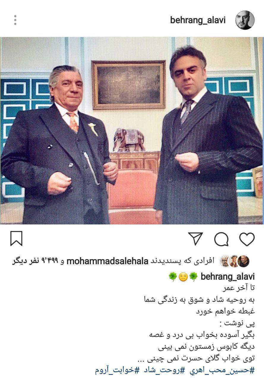 واکنش بازیگران به خبر درگذشت «حسین محب اهری» - 11