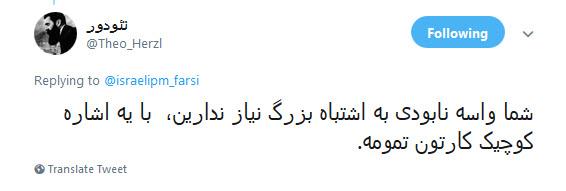 پاسخ کاربران به گزافه گویی نتانیاهو در چهلمین سالگرد پیروزی انقلاب +تصاویر - 13