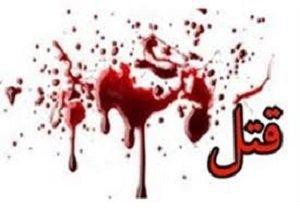 قتل پیرمرد توسط پسرخوانده طمعکار