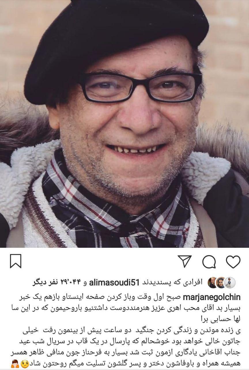 واکنش بازیگران به خبر درگذشت «حسین محب اهری» - 4