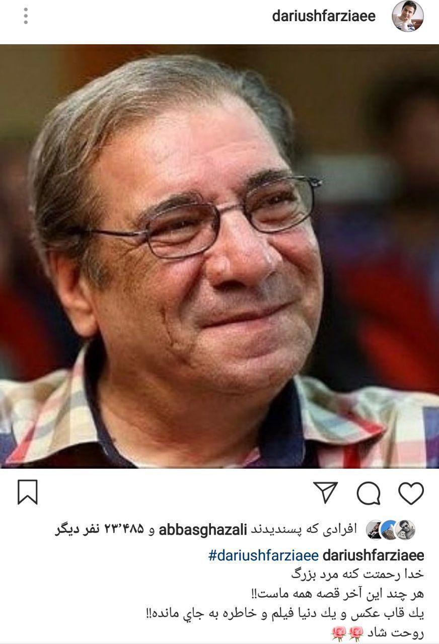 واکنش بازیگران به خبر درگذشت «حسین محب اهری» - 5