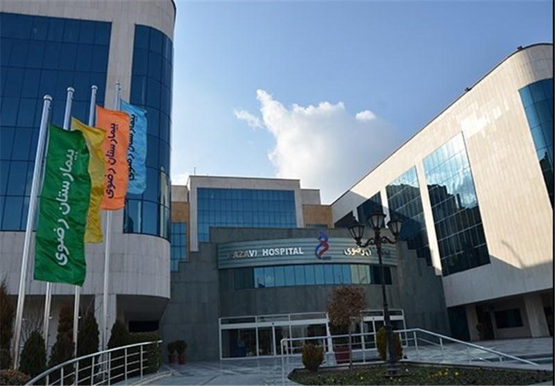 مراجعهکنندگان بینالمللی بیمارستان رضوی مشهد رشد ۲ برابری داشته است