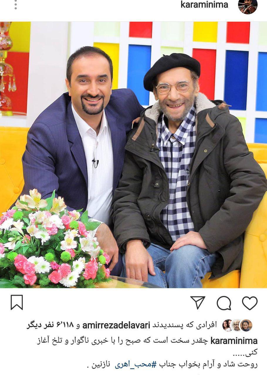 واکنش بازیگران به خبر درگذشت «حسین محب اهری» - 8