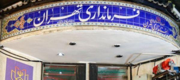 منتظر اعلام نظر فرمانداری در خصوص لایحه بودجه ۹۸ شهرداری تهران هستیم
