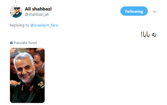 پاسخ کاربران به گزافه گویی نتانیاهو در چهلمین سالگرد پیروزی انقلاب +تصاویر - 16