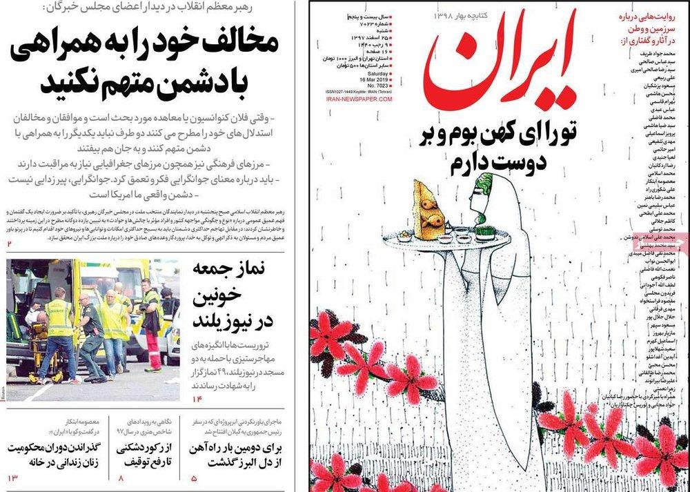صفحه اول روزنامههای شنبه ۲۵ اسفند۹۷ - 5