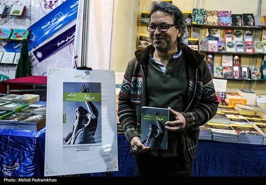 کتاب مریما در نمایشگاه کتاب اهواز رونمایی شد