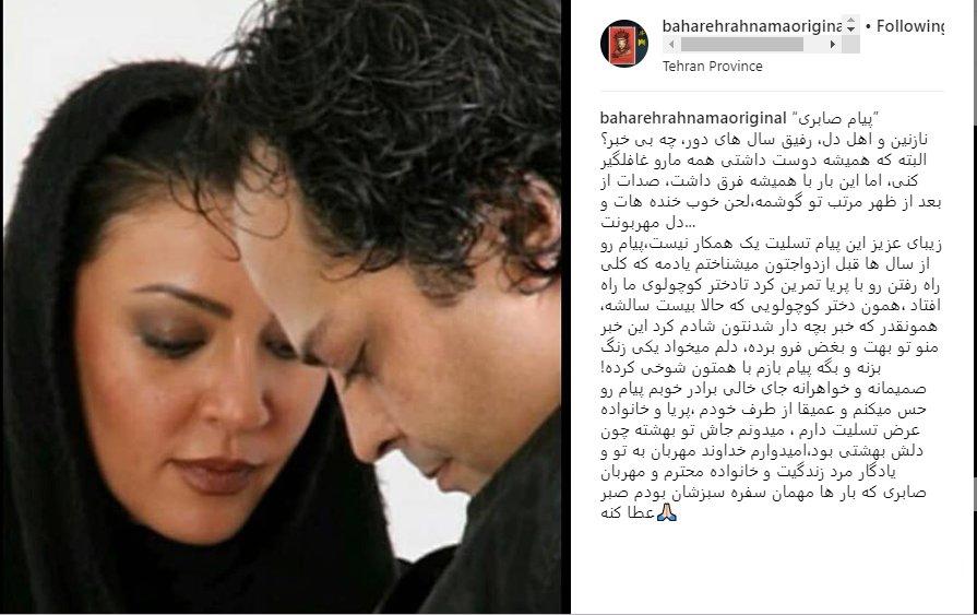 تصاویر | از مهناز افشار تا بهنوش بختیاری و رامبد جوان/ پیامهای تسلیت برای درگذشت همسر زیبا بروفه - 11