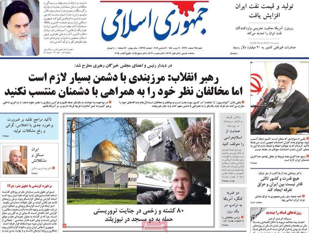 صفحه اول روزنامههای شنبه ۲۵ اسفند۹۷ - 1