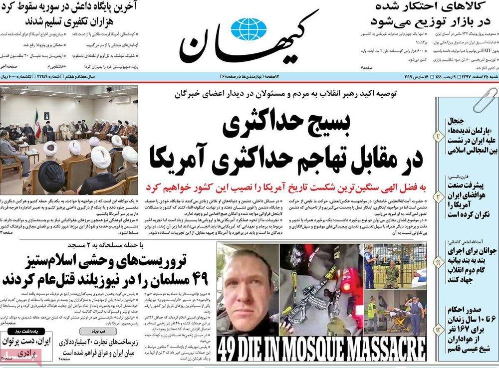 صفحه اول روزنامههای شنبه ۲۵ اسفند۹۷ - 37