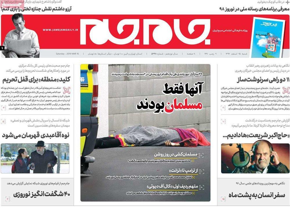 صفحه اول روزنامههای شنبه ۲۵ اسفند۹۷ - 23