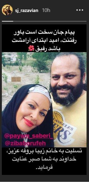 تصاویر | از مهناز افشار تا بهنوش بختیاری و رامبد جوان/ پیامهای تسلیت برای درگذشت همسر زیبا بروفه - 15