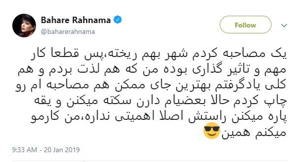واکنش بهاره رهنما به انتقادها از مصاحبهاش با فائزه هاشمی - 4