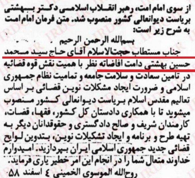 پاسخ به یک شبهه درباره اجتهاد رئیس جدید قوه قضاییه - 6