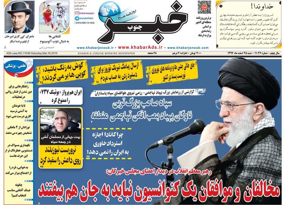 صفحه اول روزنامههای شنبه ۲۵ اسفند۹۷ - 21