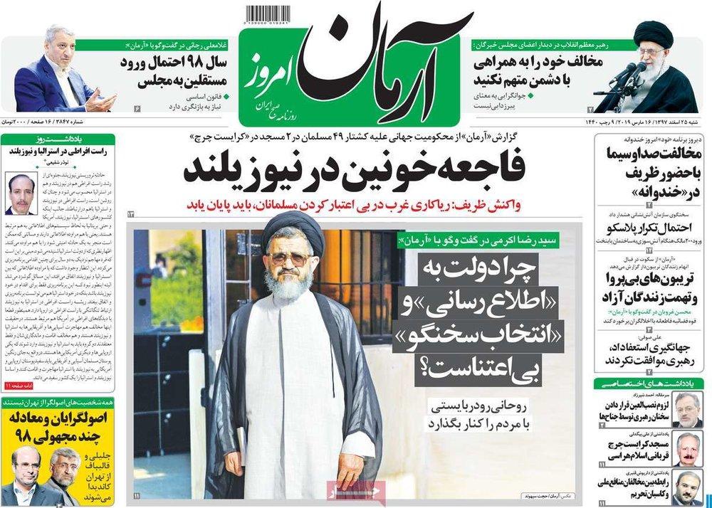 صفحه اول روزنامههای شنبه ۲۵ اسفند۹۷ - 31