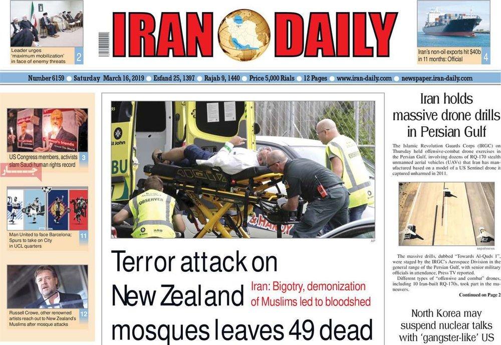 صفحه اول روزنامههای شنبه ۲۵ اسفند۹۷ - 3