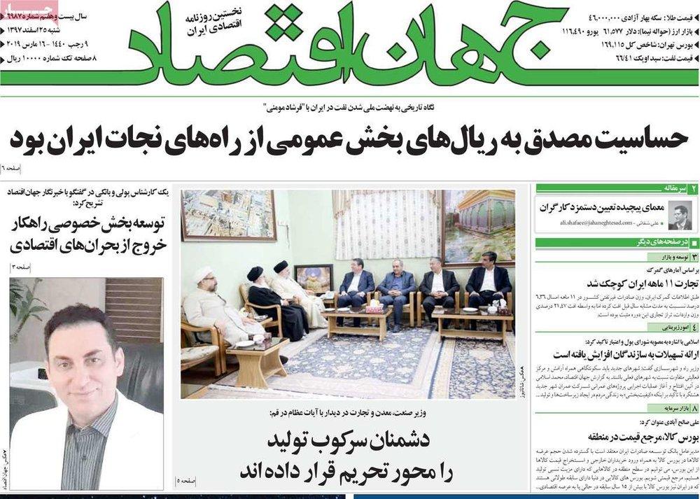 صفحه اول روزنامههای شنبه ۲۵ اسفند۹۷ - 19
