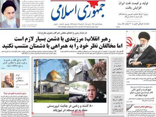 صفحه اول روزنامههای شنبه ۲۵ اسفند۹۷