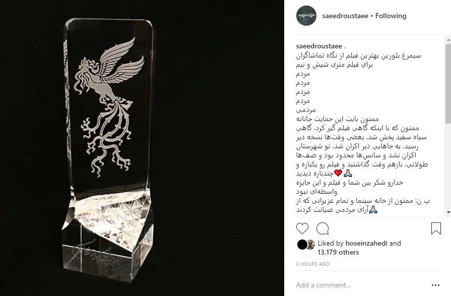 نخستین واکنش سعید روستایی پس از اعلام جوایز جشنواره فیلم فجر/ عکس - 3
