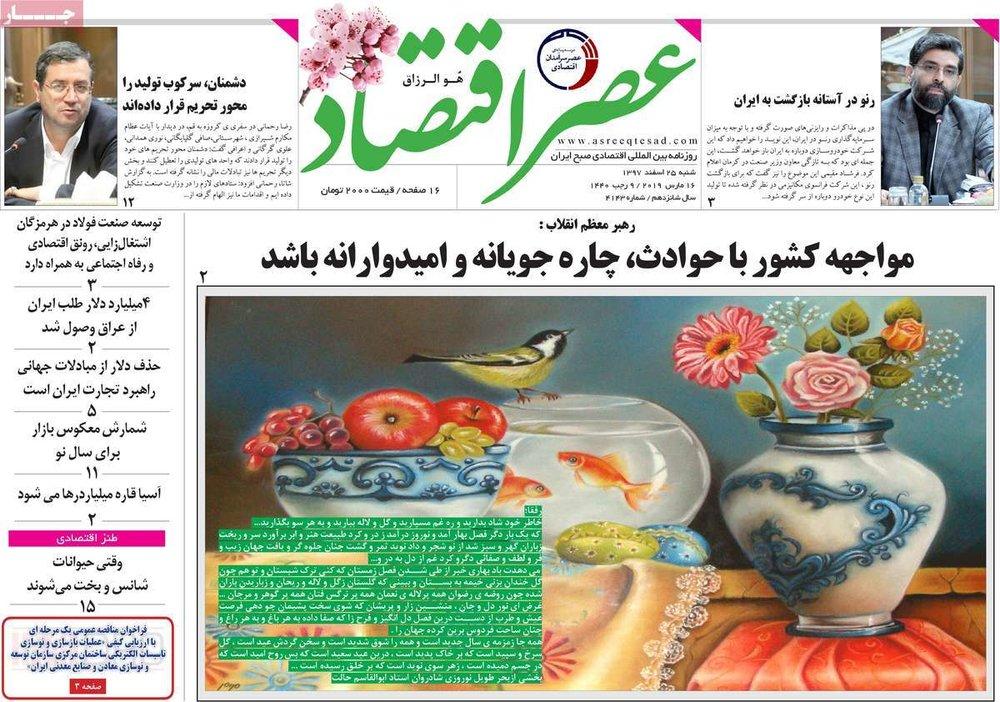 صفحه اول روزنامههای شنبه ۲۵ اسفند۹۷ - 9