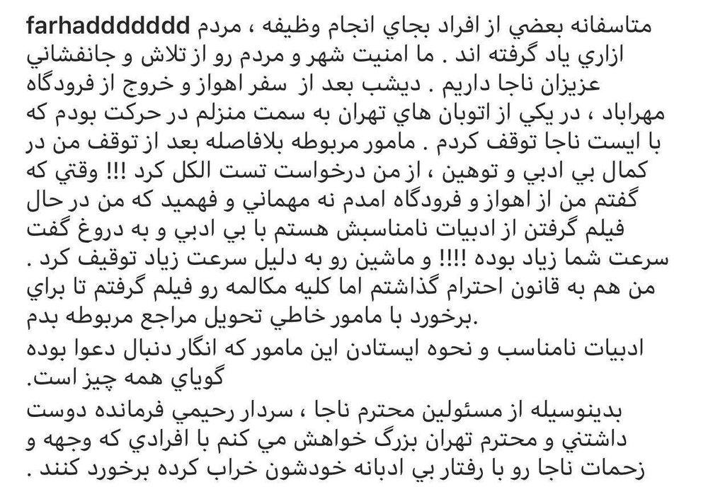 فیلم | ماجرای درگیری فرهاد مجیدی با افسر راهنمایی و رانندگی چه بود؟ - 4