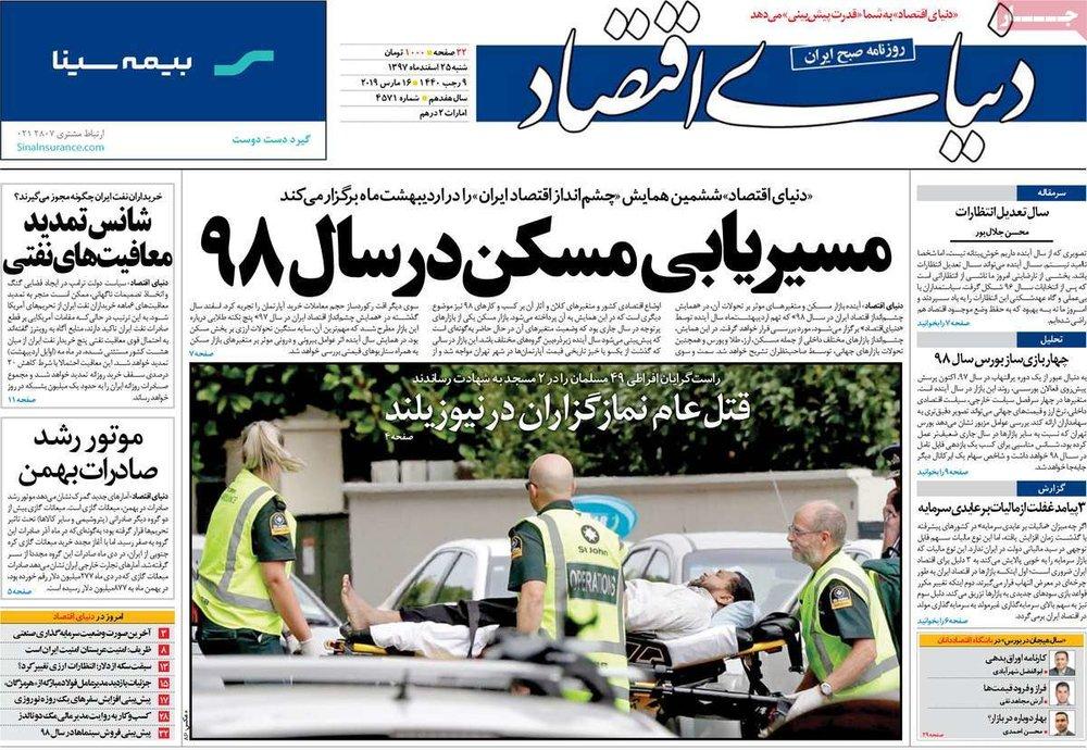 صفحه اول روزنامههای شنبه ۲۵ اسفند۹۷ - 11