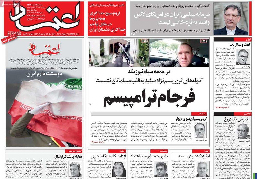 صفحه اول روزنامههای شنبه ۲۵ اسفند۹۷ - 33