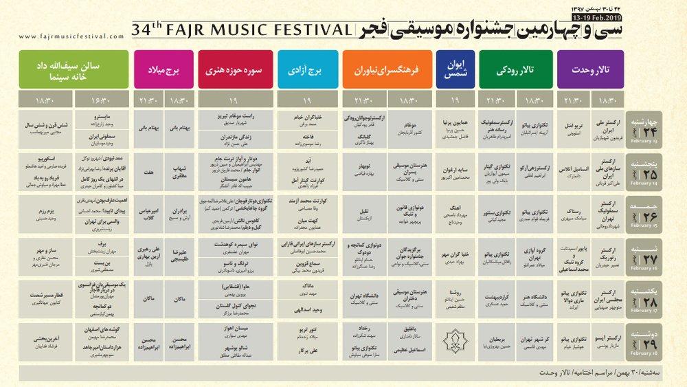 انتشار جدول اجراهای جشنواره موسیقی فجر - 5