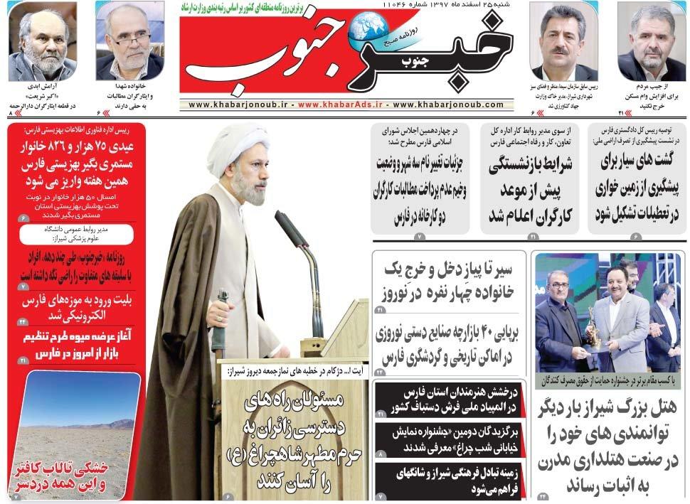 صفحه اول روزنامههای شنبه ۲۵ اسفند۹۷ - 29