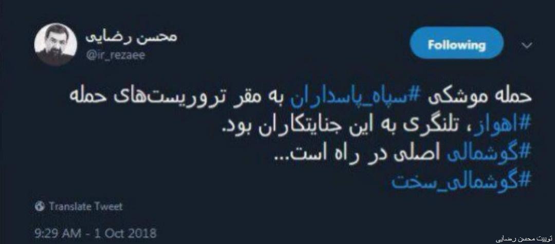 واکنش محسن رضایی به حمله موشکی سپاه - 0