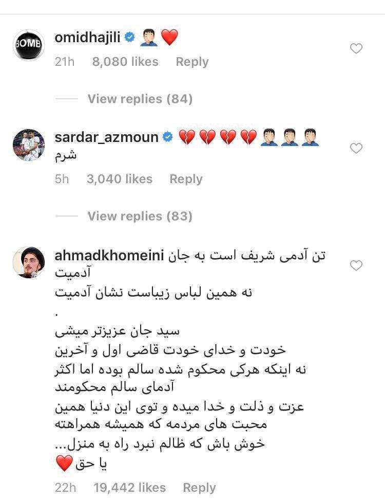 واکنش سلبریتیها به خلع لباس «حسن آقامیری» / از امیدحاجیلی تا سردار آزمون - 1