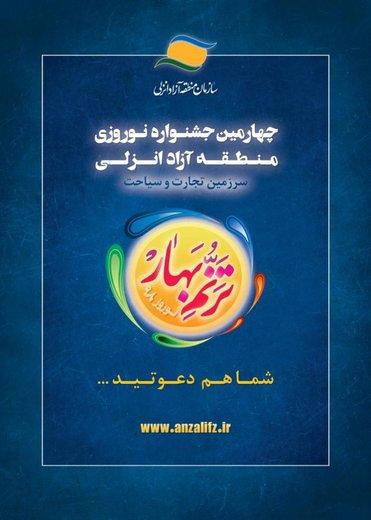چهارمین جشنواره نوروزی ترنم بهار نوروز ۹۸ در منطقه آزاد انزلی برگزار میشود