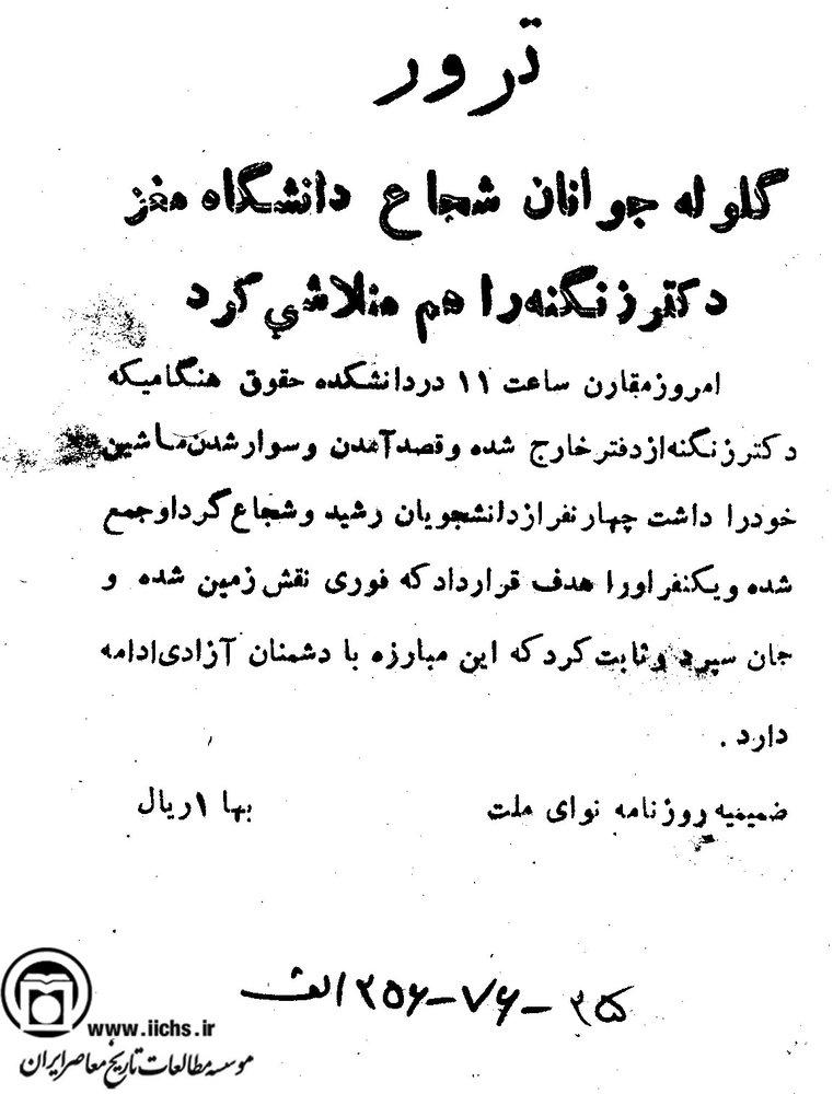 ترور وزیرسابق با انگیزه سیاسی یا ندادن نمره؟ - 7