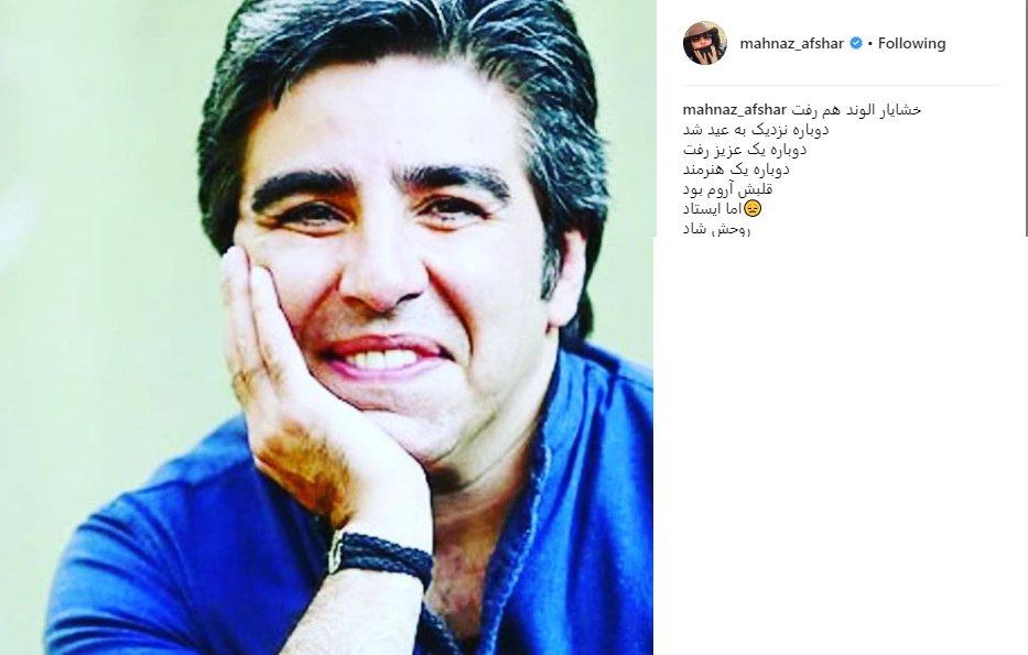 واکنش غمبار مهناز افشار به درگذشت خشایار الوند/ عکس - 1