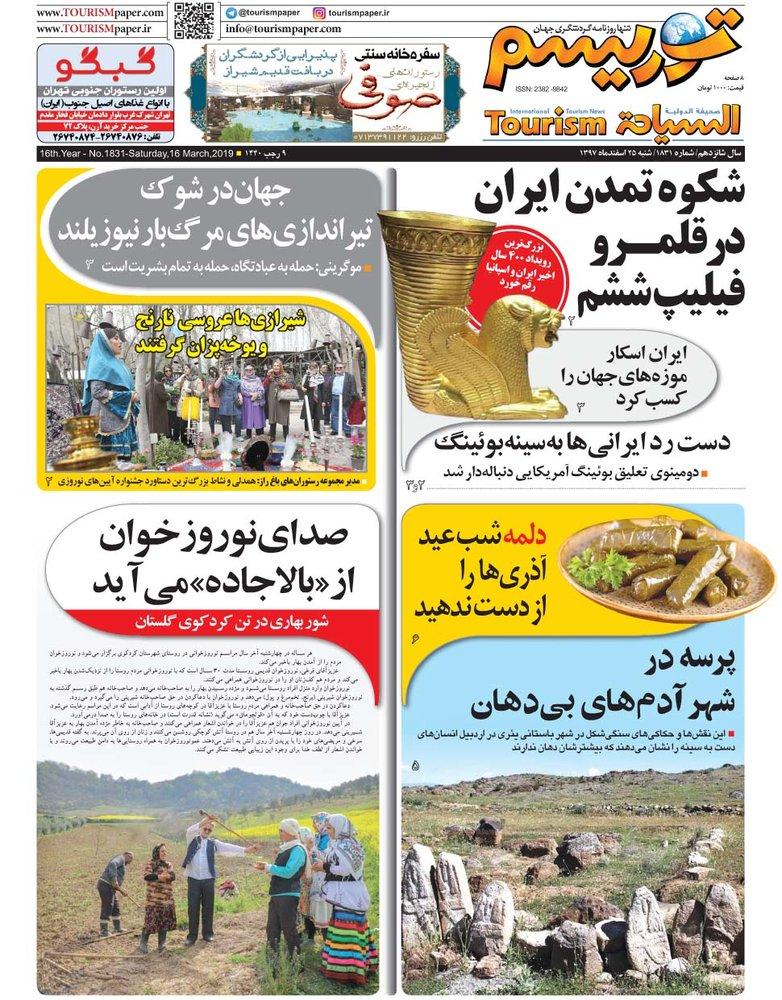 صفحه اول روزنامههای شنبه ۲۵ اسفند۹۷ - 27