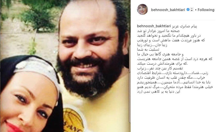 تصاویر | از مهناز افشار تا بهنوش بختیاری و رامبد جوان/ پیامهای تسلیت برای درگذشت همسر زیبا بروفه - 9