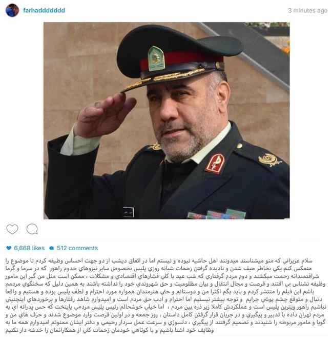 ورود رئیس پلیس پایتخت به موضوع توقیف خودرو فرهاد مجیدی - 5