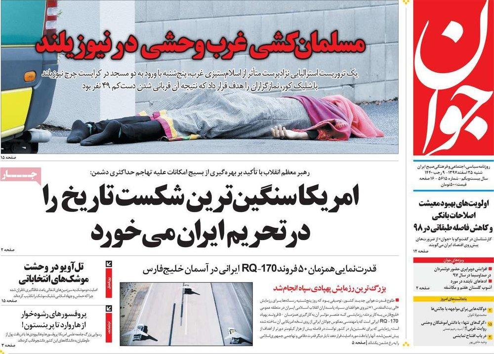 صفحه اول روزنامههای شنبه ۲۵ اسفند۹۷ - 25
