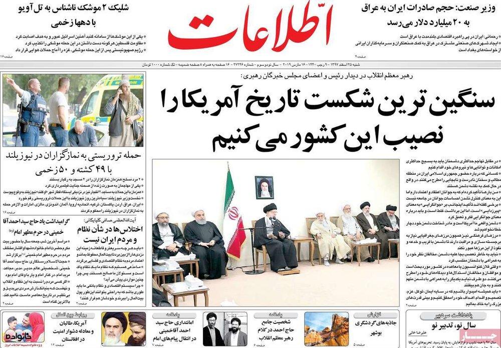 صفحه اول روزنامههای شنبه ۲۵ اسفند۹۷ - 7