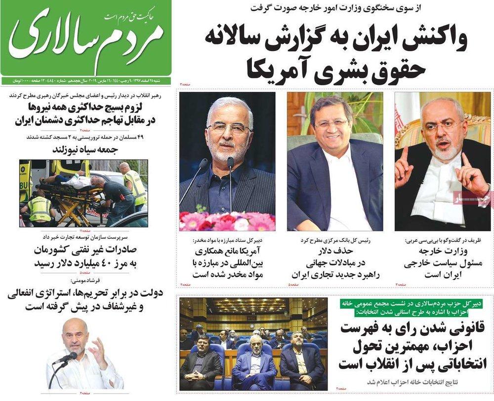 صفحه اول روزنامههای شنبه ۲۵ اسفند۹۷ - 13