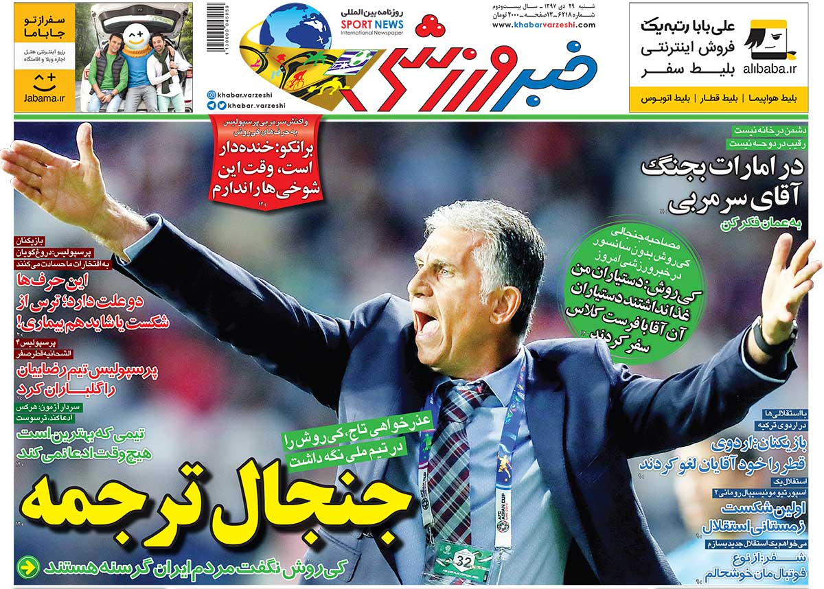 روزنامه خبرورزشی| جنجال ترجمه - 2