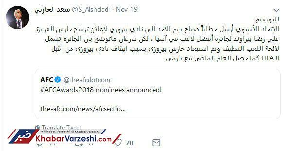 واکنش خبرنگار عربستانی به خط خوردن بیرانوند از جمع نامزدهای توپ طلا - 4