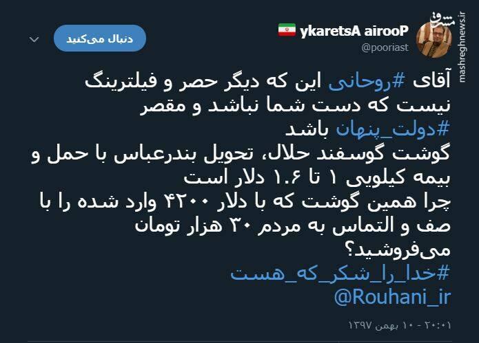 آقای روحانی! موضوع گوشت که دیگر دست شماست! - 1
