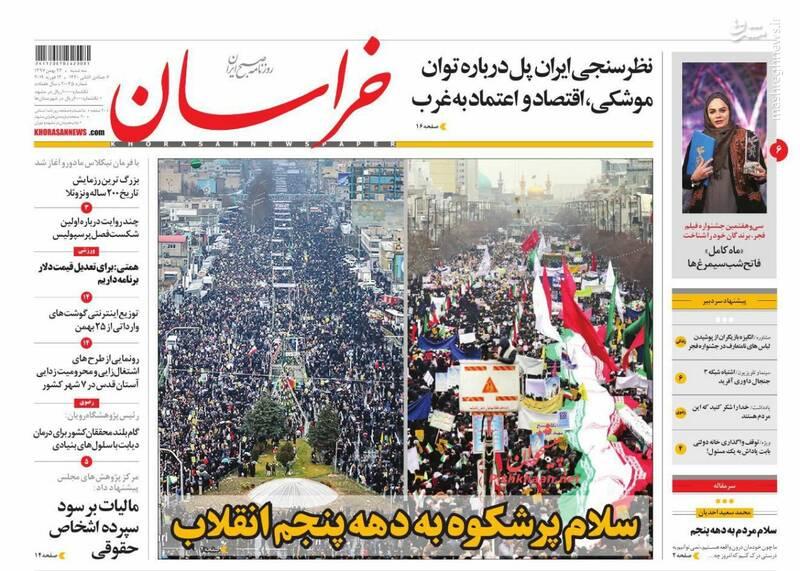 عکس/ صفحه نخست روزنامههای شنبه ۲۳ بهمن - 17