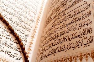 شروع صبح با «قرآن کریم»؛ صفحه ۱۲۰+صوت