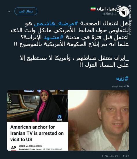 ارتباط بازداشت مرضیه هاشمی با بازداشت نظامی آمریکایی در مشهد - 3